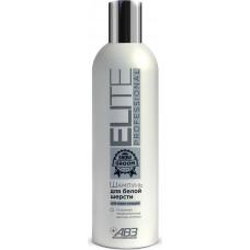 АВЗ Elite Professional шампунь для белой шерсти