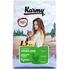 Karmy Sterilized / Курица