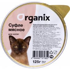 Organix Kitten Мясное суфле ассорти