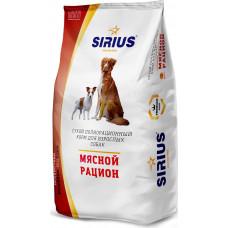 Sirius Для Собак / Мясной Рацион