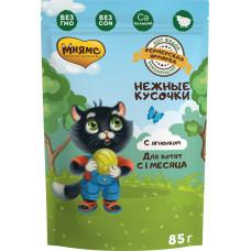 Мнямс Нежные Кусочки с Ягненком для котят «Фермерская ярмарка» 85 г