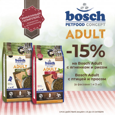 -15% на корм Bosch!