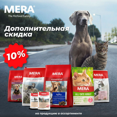 -10% на корма Mera!