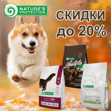 До -20% на корма Nature's Protection!