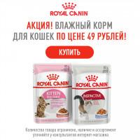Снижение цен на Royal Canin! Паучи для кошек по цене 49 руб!