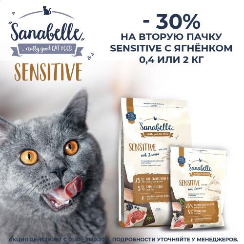 -30% на 2ую пачку Sanabelle! Скидка на Sensitive с ягнёнком 0,4 и 2 кг!