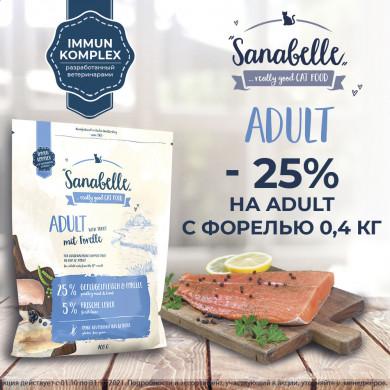 -25% на корм Sanabelle!