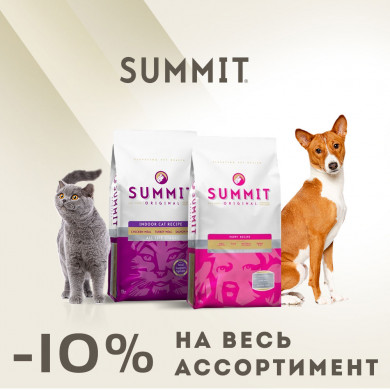 -10% на корма Summit!