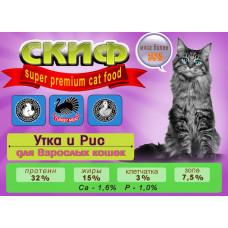 СКИФ Утка и рис для взрослых кошек