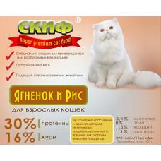СКИФ Ягненок и рис для взрослых кошек