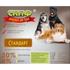 СКИФ Стандарт для взрослых собак всех пород