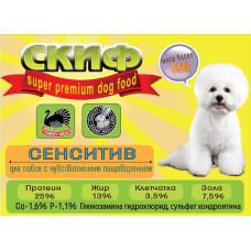 СКИФ cенситив для собак с чувствительным пищеварением