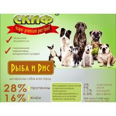 СКИФ с рыбой и рисом для взрослых собак