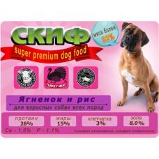 СКИФ с ягненком и рисом для взрослых собак